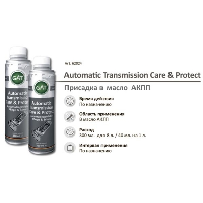 Присадка в АКПП - Automatic Transmission Care & Protect GAT