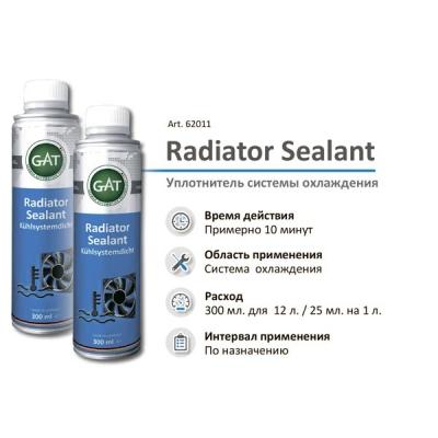 Уходит Антифриз - Radiator Sealant GAT