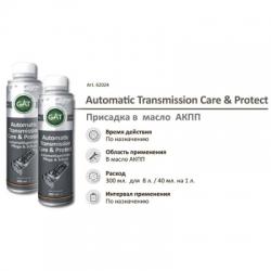 Присадка в АКПП - Automatic Transmission Care & Protect GAT