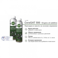 Присадка в масло на основе керамики - CeraGAT 500