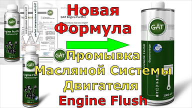 foto-New-Engine-Flush