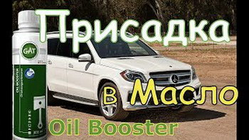 prisadka-v-maslo-oil-booster-video