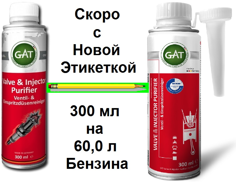 old-new-Valve-Injector-Purifier-300-ml-site